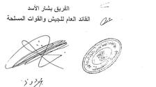 جثث مكدسة بأعين مفقوءة..شاهد كم الوثائق التي تورط الأسد