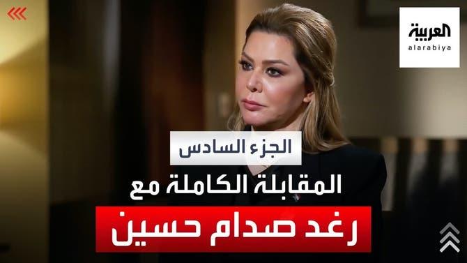 رغد صدام حسين لقاء خاص وحصري - الجزء السادس والأخير