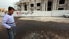 "توتر بين أربيل وفصيل موال لإيران.. ""إرهابيون جبناء"""
