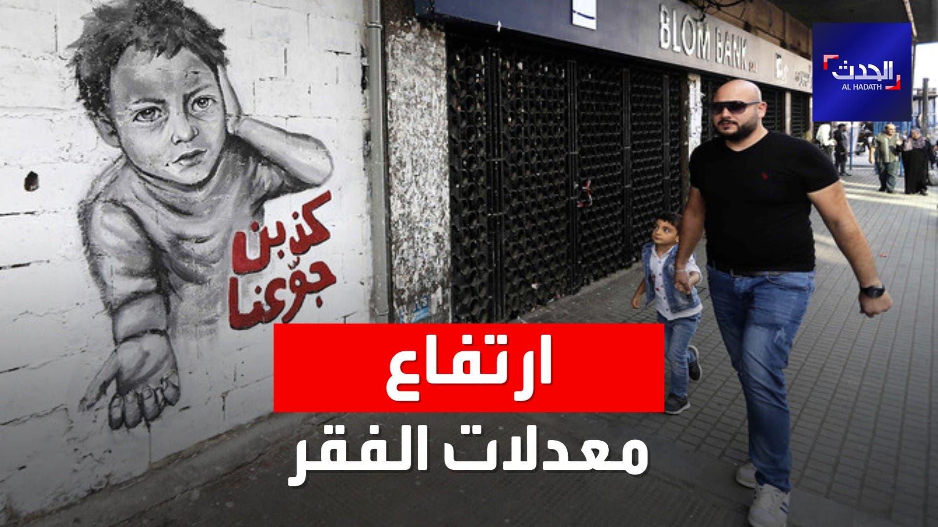 الإسكوا: عدد الفقراء في لبنان تخطى حاجز المليونين و700 ألف شخص