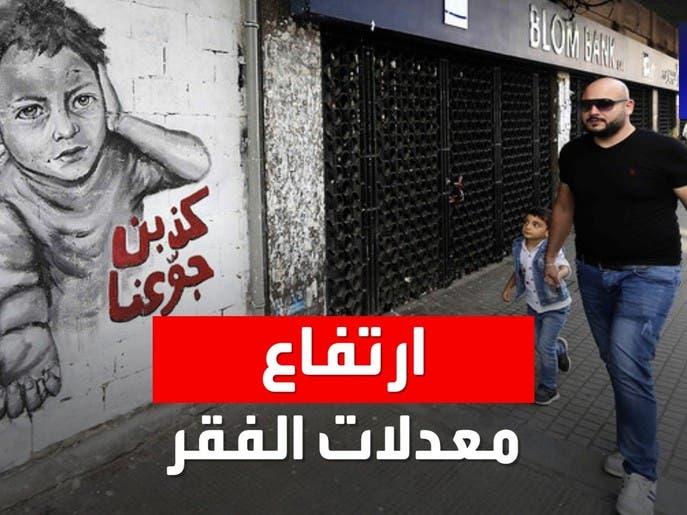 أكثر من نصف اللبنانيين تحت خط الفقر بحسب الإسكوا