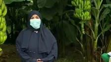 سعودية تتحدى المعوقات وتزرع 100 ألف شجرة موز.. تروي قصتها