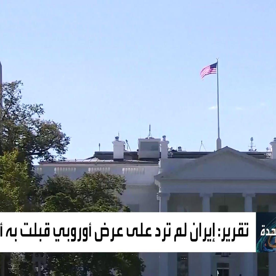 وول ستريت: رفع العقوبات عن إيران يساعدها بدعم الميليشيات