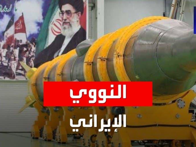متى وكيف انطلق البرنامج النووي الإيراني؟