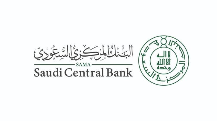 Saudi Central Bank SAMA launches instant 24/7 payment system 'sarie'