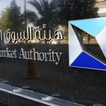 السوق السعودية تنشر مشروع تعديل قواعد طرح الأوراق المالية