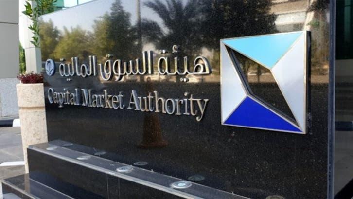 تعاون لتطوير قطاع المحاماة والاستشارات القانونية للأوراق المالية بالسعودية