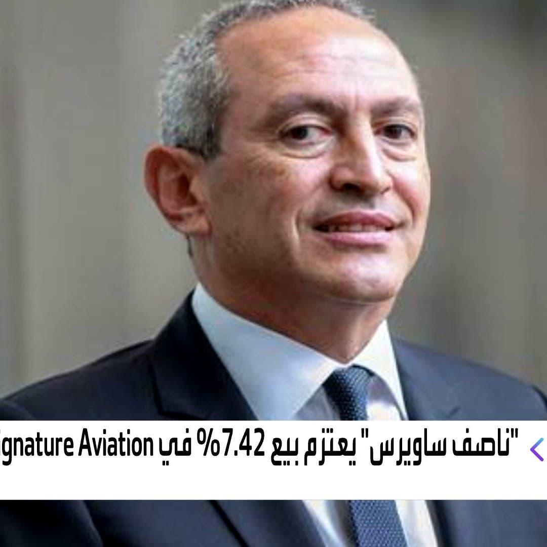 ساويرس يتخارج من Signature Aviation بـ4.7 مليار دولار