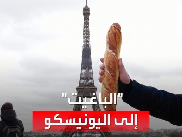 """فرنسا تسعى لإدراج """"الباغيت"""" في قائمة """"يونيسكو"""" للتراث"""