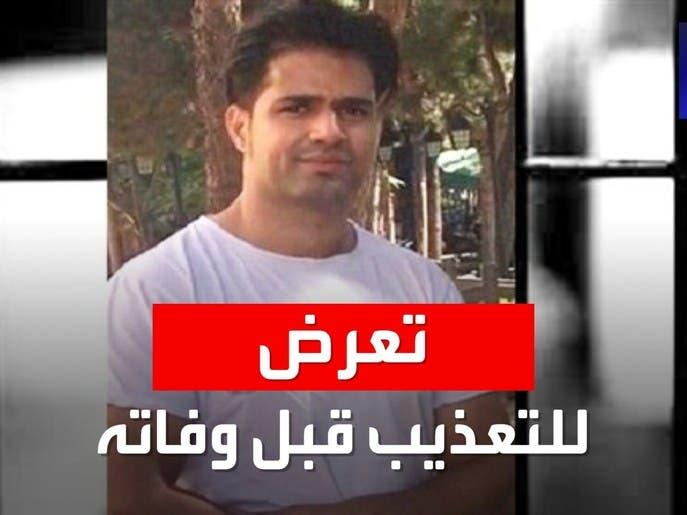 """منظمة العفو الدولية: المعارض الإيراني """"محجوبي"""" عانى من التعذيب على مدى أشهر طويلة قبل"""