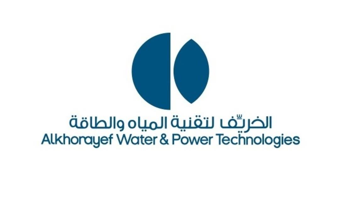 الخريف لتقنية المياه والطاقة