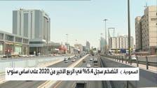 السعودية.. توقعات بتسجيل التضخم 5.4% بالربع الأول 2021