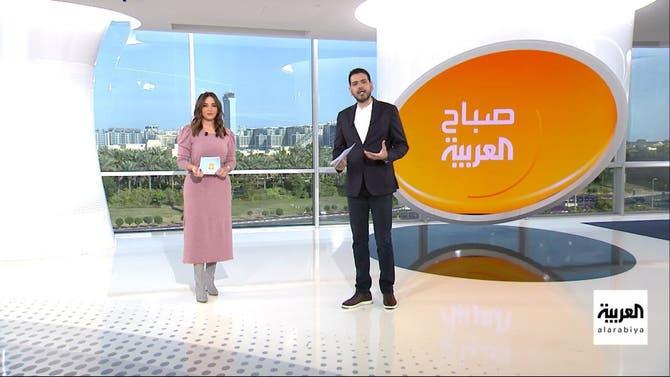 صباح العربية | الاثنين 22 فبراير 2021