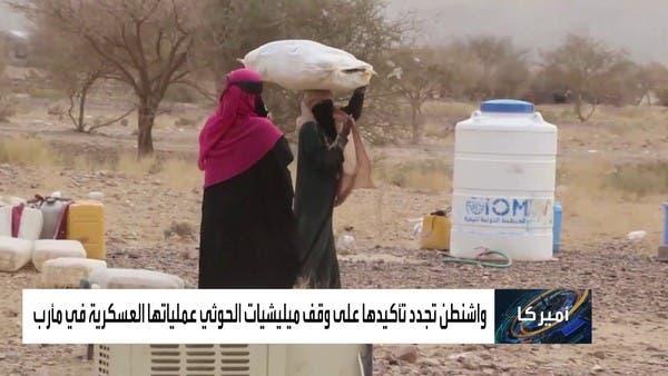 مشاهد للفارين من الموت في مأرب اليمنية