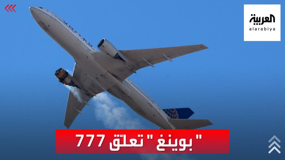 حادثة تضرب بوينغ.. وتعليق لطائرات من طراز 777