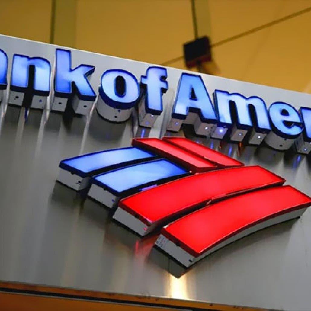 بنك أميركي يضمن ديوناً صينية بـ 4 تريليونات دولار