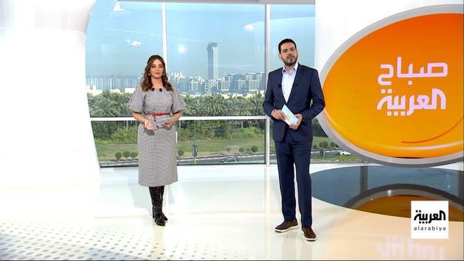 صباح العربية | الثلاثاء 23 فبراير 2021