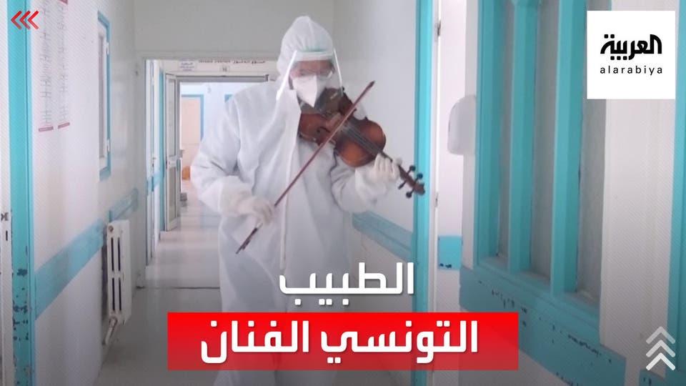 مشاهد لطبيب تونسي يعزف الموسيقى لمرضى كورونا