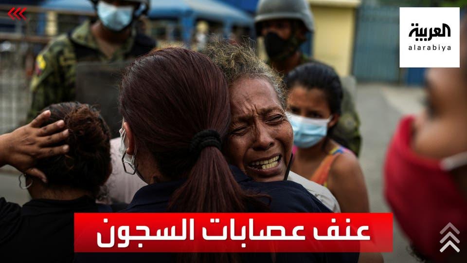 63 قتيلاً بسبب أعمال شغب في سجون بالإكوادور