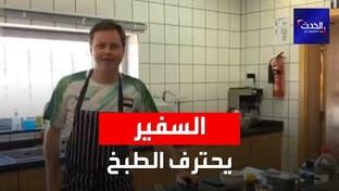 السفير البريطاني في العراق يحترف الطبخ