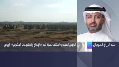 """رئيس """"كفاءة الإنفاق"""" للعربية: الهيئة لديها 3 أدوار رئيسية ضمن رؤية المملكة 2030"""
