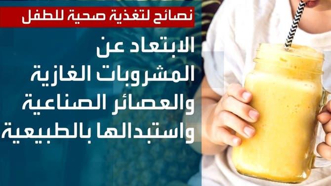 نصائح لتغذية صحية للطفل