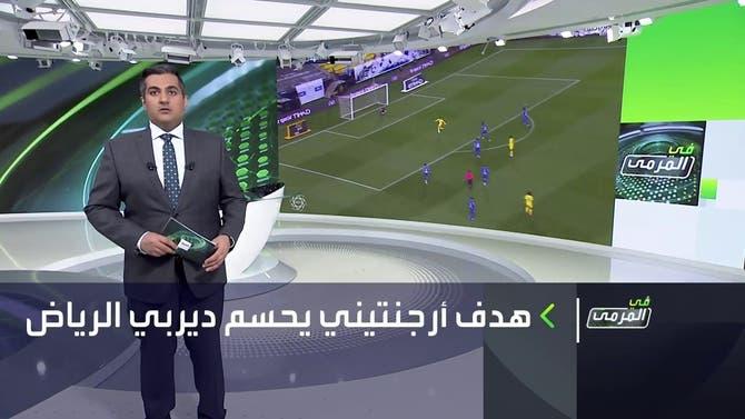 في المرمى | النصر يهزم الهلال في ديربي الرياض