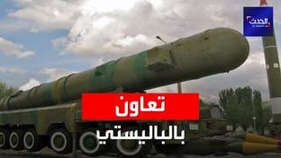 إيران وكوريا الشمالية تتعاونان صاروخياً لمواجهة العقوبات الأميركية