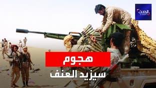 تحذير دولي من هجمات الحوثيين على مأرب
