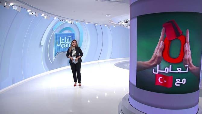 تفاعلكم | حملة شعبية سعودية لتصفير التعامل مع تركيا.. وجدل حول وجود مخلوقات في المريخ