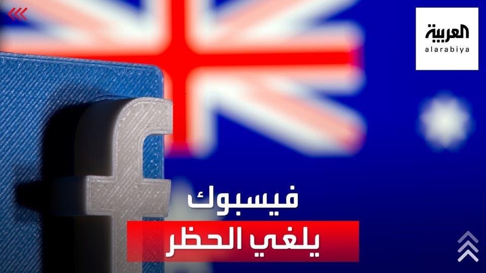 فيسبوك يستأنف بثّ المحتوى الإخباري في أستراليا