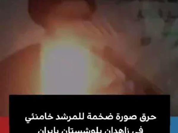 بعد مقتل ناقلي الوقود.. متظاهرون يحرقون صور خامنئي