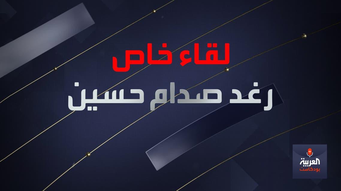 لقاء خاص مع رغد صدام حسين_HD
