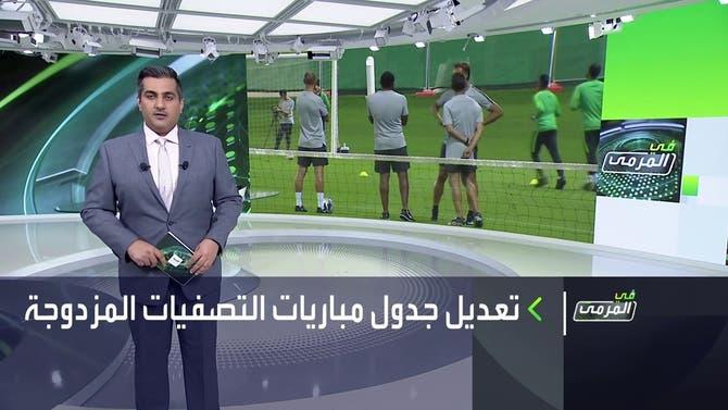 في المرمى | تعديل جديد لجدول تصفيات كأس العالم وكاس آسيا