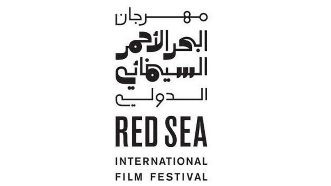 مهرجان البحر الأحمر السينمائي الدولي