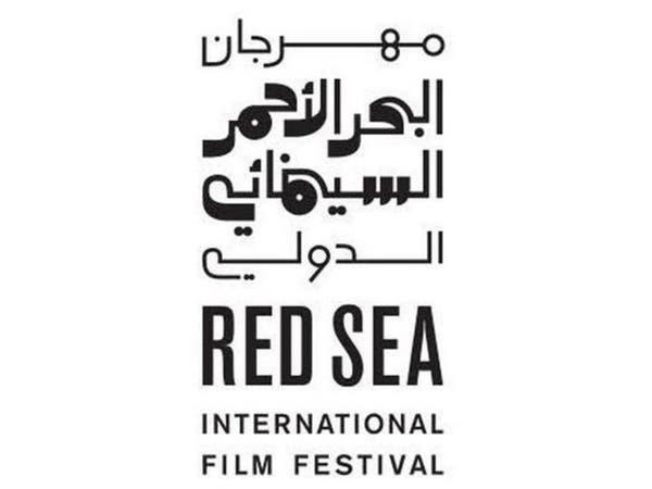 هذا موعد انطلاق مهرجان البحر الأحمر السينمائي الدولي