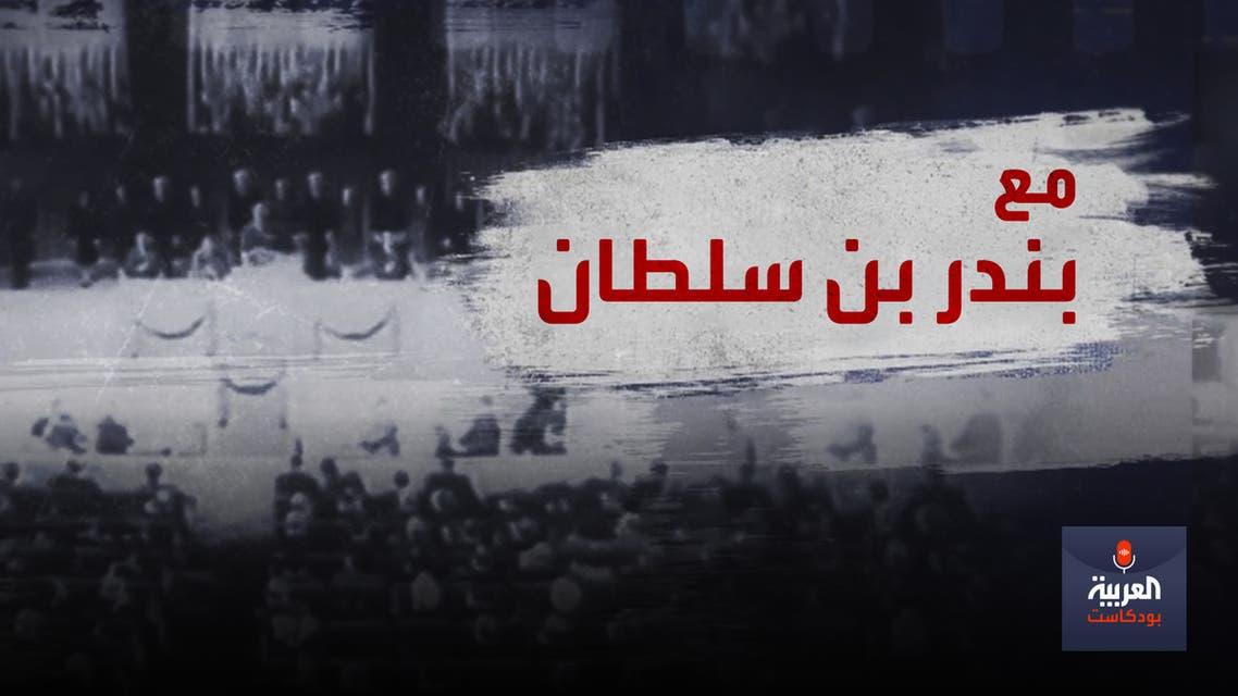 مع بندر بن سلطان_HD