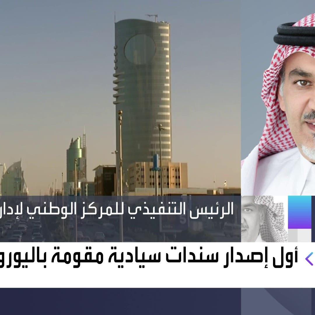 """""""المالية"""" السعودية للعربية: الانكشاف على اليورو دون 3% من حجم المحفظة"""