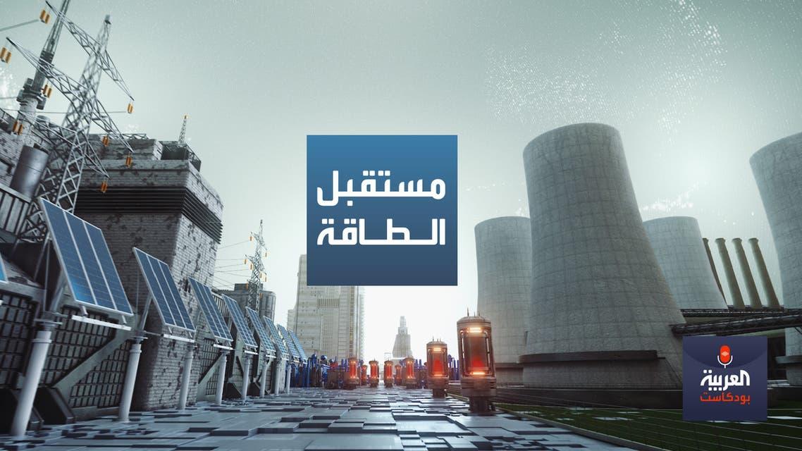 مستقبل الطاقة_HD