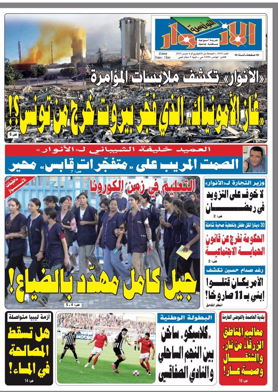 الصفحة الأولى لصحيفة الأنوار التونسية