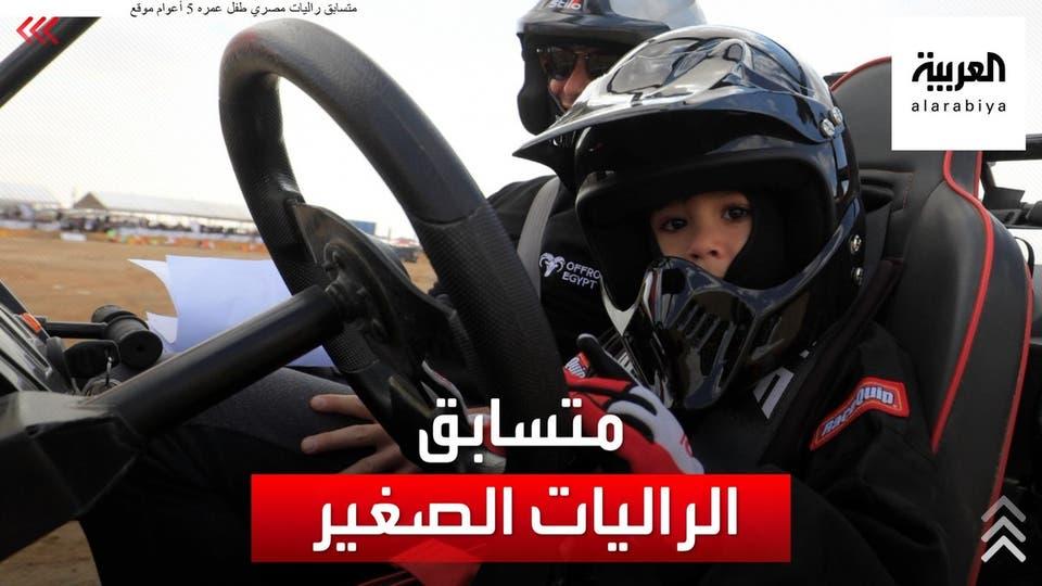 متسابق راليات مصري طفل عمره 5 أعوام موقع