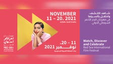 Saudi Arabia's inaugural Red Sea International Film Festival unveils new dates