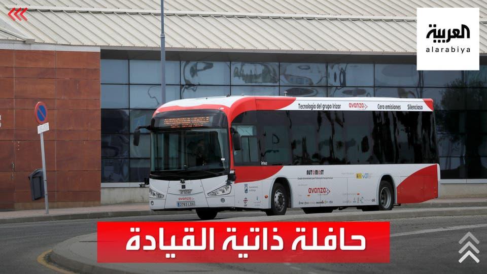 إسبانيا تختبر أول حافلة ذاتية القيادة