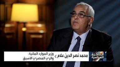 وزير الري المصري السابق علام: مصر تصدت لمخططات استهدفت المياه