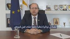 وزير دفاع قبرص: تركيا تجاوزت القرارات الأممية الخاصة بقضيتنا