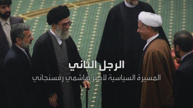 وثائقي | طريق هاشمي رفسنجاني إلى السلطة المطلقة - الجزء الثالث