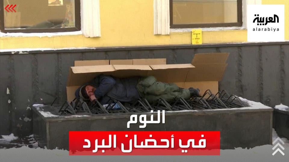 مشردون في شوارع روسيا ينامون بين الثلوج وفي العراء
