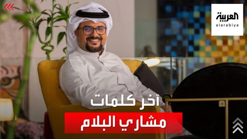 والد الفنان الكويتي مشاري البلام يكشف سبب تدهور صحة ابنه
