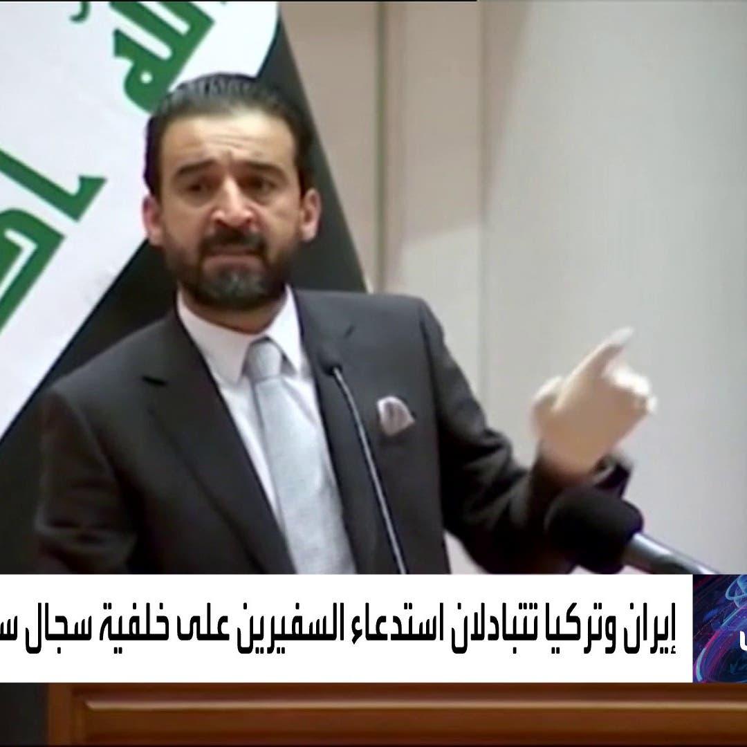 الحلبوسي لتركيا وإيران: احترموا سيادة العراق ولا تتدخلوا فيما لا يَعنيكم