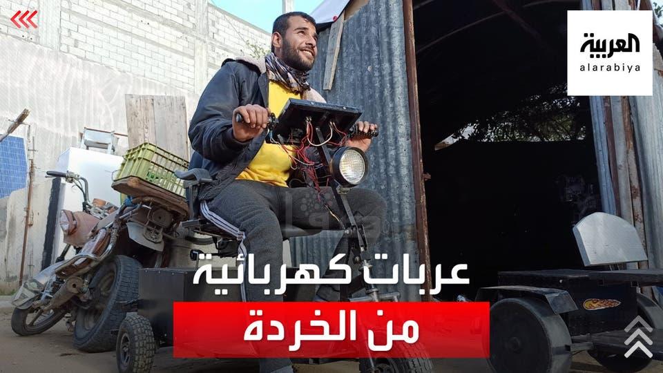 فلسطيني يحول الخردة لعربات كهربائية